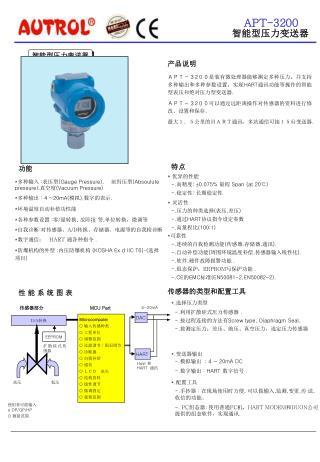 APT-3200 是装有微处理器能够测定多种压力,并支持多种输出和多种参数设置,实现 HART 通讯功能等操作的智能型表压 和 绝对压力型变送器.