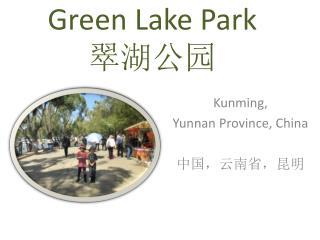 Green Lake Park ????