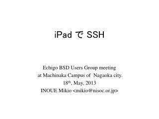 iPad  で  SSH