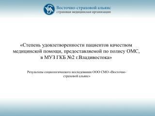 Результаты социологического исследования ООО СМО «Восточно-страховой альянс»