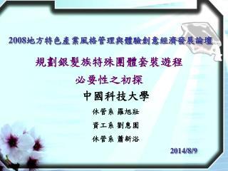 2008 地方特色產業風格管理與體驗創意經濟發展論壇