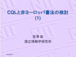 CQL と非ヨーロッパ書法の検討 (1)