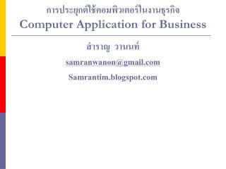 การประยุกต์ใช้คอมพิวเตอร์ในงานธุรกิจ  Computer Application for Business
