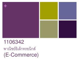 1106342 พาณิชย์อิเล็กทรอนิกส์  (E-Commerce)