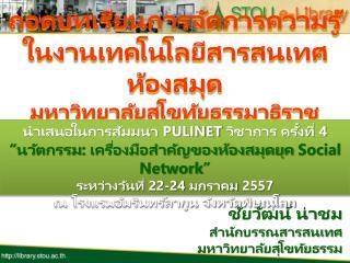นำเสนอในการสัมมนา  PULINET  วิชาการ ครั้งที่ 4