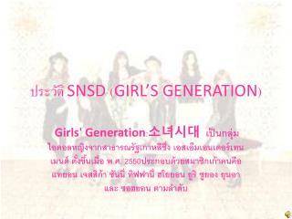 ประวัติ  SNSD  ( GIRL'S GENERATION )