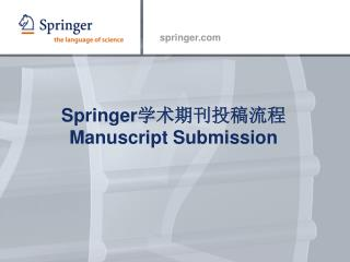 Springer 学术期刊投稿流程 Manuscript Submission