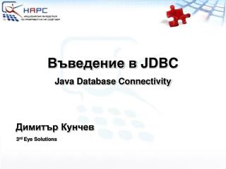 Въведение в  JDBC