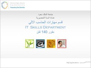 جامعة الملك سعود عمادة السنة التحضيرية قسم مهارات الحاسب الالي IT  Skills  Department مقرر 140 تقن