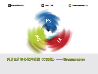 网页设计核心软件教程( CS3 版) —— Dreamweaver