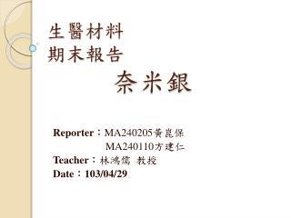 生醫材料 期末報告 奈 米銀