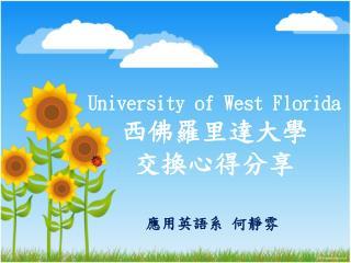 University of West Florida 西佛羅里達大學 交換心得分享