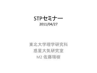 STP セミナー 2011/04/27