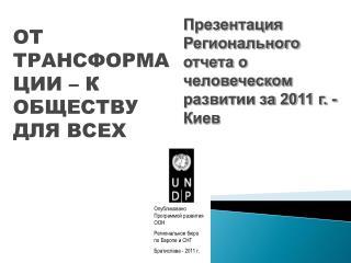 Презентация Регионального отчета о человеческом развитии за 2011 г. - Киев