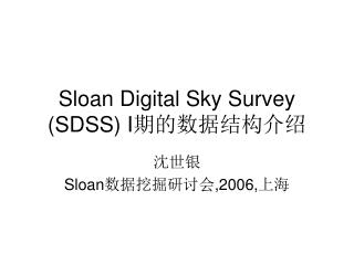 Sloan Digital Sky Survey (SDSS) I 期的数据结构介绍