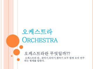 오케스트라  Orchestra