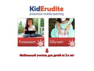 Мобильный учитель для детей от 2-х лет