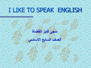 I LIKE TO SPEAK  ENGLISH
