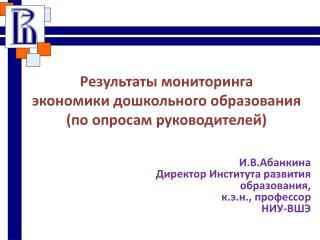 Результаты мониторинга  экономики  дошкольного образования (по опросам руководителей)