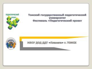 Томский государственный педагогический университет Фестиваль «Педагогический проект