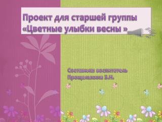 Проект для старшей  группы  «Цветные улыбки весны »