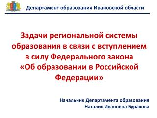 Начальник Департамента образования  Наталия Ивановна  Буракова