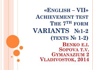 « English  –  VII »  Achievement test The 7 th  form  VARIANT s    №1 -2 (texts  № 1- 2)