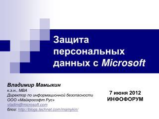 Защита персональных данных с  Microsoft