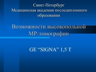 """GE """"SIGNA"""" 1,5 T"""