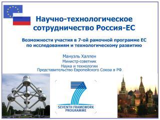 Мануэль Халлен Министр-советник Наука и технологии Представительство Европейского Союза в РФ
