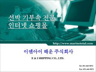 선박 기부속 전문 인터넷 쇼핑몰