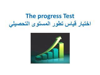 The progress Test اختبار قياس تطور المستوى التحصيلي