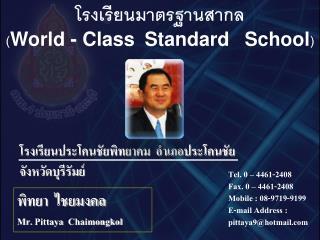 โรงเรียนมาตรฐานสากล ( World - Class  Standard   School )