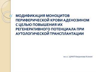 м.н.с. ЦНИЛ  Хворилова  Ксения