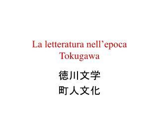 La letteratura nell'epoca Tokugawa