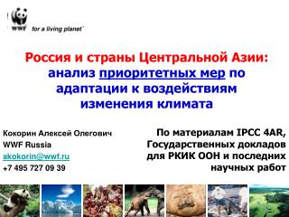 Кокорин Алексей Олегович WWF Russia akokorin@wwf.ru +7 495 727 09 39