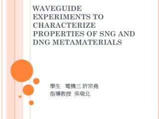 WAVEGUIDE EXPERIMENTS TO CHARACTERIZE PROPERTIES OF SNG AND DNG METAMATERIALS