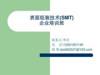 表面组装技术 (SMT) 企业培训班