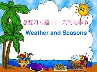 总复习专题十: 天气与季节 Weather and Seasons