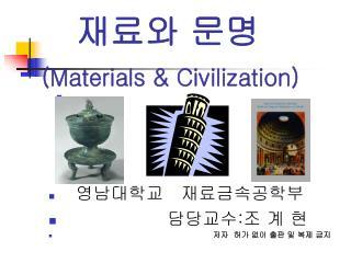 재료와 문명  ( Materials & Civilization)