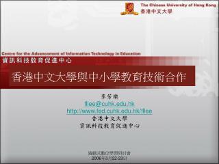 香港中文大學與中小學教育技術合作