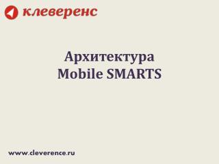 ???????????  Mobile SMARTS