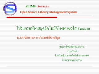 Open Source Library Management System