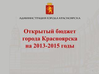 Открытый бюджет  города Красноярска  на 2013-2015 годы
