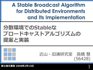 A Stable Broadcast Algorithm  for Distributed Environments and Its Implementation