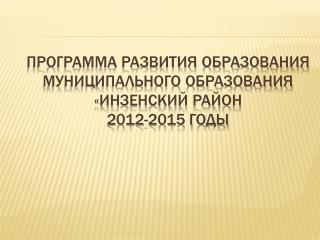 Программа развития образования муниципального образования «Инзенский район 2012-2015 годы