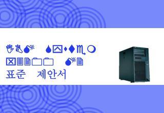 IBM System x3 200  M2 표준 제안서