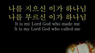 나를 지으신 이가 하나님  나를 부르신 이가  하나님 It is my Lord God who made me It is my Lord God who called me
