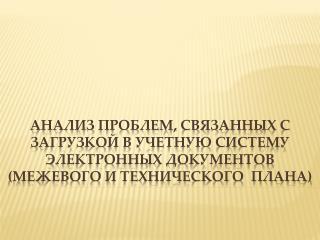 Сайт Управления Росреестра  по Иркутской области to38.rosreestr.ru