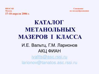 И.Е. Вальтц, Г.М. Ларионов АКЦ ФИАН ivaltts@asc.rssi.ru larionov@tanatos.asc.rssi.ru